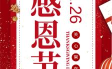 红色简约时尚感恩节促销优惠手机海报缩略图