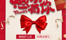 创意红色感谢有你感恩节祝福问候手机海报缩略图
