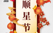 中国风2021牛年中国风春节习俗宣传手机海报缩略图