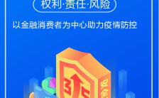 谨防防利用疫情诈骗315防诈骗指南公益宣传海报缩略图
