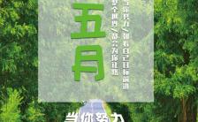 绿色清新五月你好企业宣传日签问候手机海报缩略图