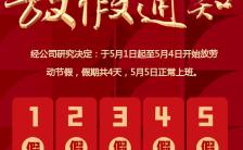 红色复古风五一放假通知节假日通知手机海报缩略图