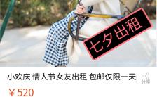 情人节520女友出租淘宝商品页创意搞怪手机海报缩略图