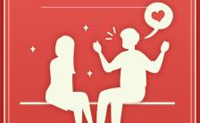 红色520节日热点宣传手机海报缩略图