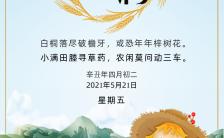 黄色清新小满节日宣传手机海报缩略图