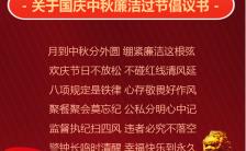 廉洁过节倡议书廉政宣传中秋国庆手机海报缩略图