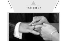 黑白温馨婚礼邀请函我们结婚了手机海报缩略图