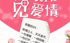 浪漫唯美情人节3.14表白卡表白通用手机海报缩略图
