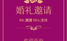 复古轻奢婚礼邀请函结婚请帖手机海报缩略图