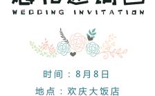 森系小清新风婚礼邀请函手机海报缩略图
