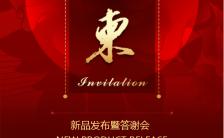 大红牡丹中国风商务高端大气邀请函请柬请帖手机海报缩略图
