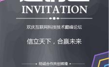黑色简约企业公司论坛峰会邀请函手机海报缩略图
