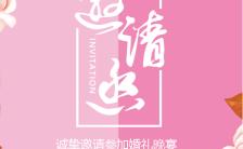 粉色唯美婚礼婚宴邀请函手机海报缩略图