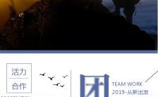 简约团队合作公司企业文化励志海报设计缩略图