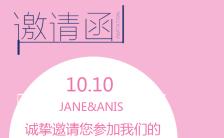 粉色纯色浪漫婚礼邀请函手机海报缩略图