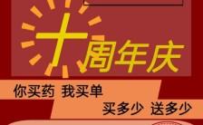 创意简约感恩节周年庆药店回馈活动手机海报缩略图