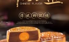 简约创意中秋月饼促销推广手机海报缩略图