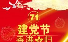 党政红色香港回归七一建党节党建活动宣传手机海报缩略图