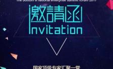 科技蓝商务企业会议邀请函手机海报缩略图