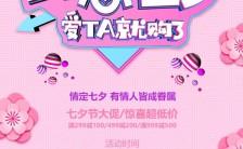 粉色浪漫七夕情人节活动促销手机海报缩略图