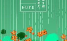 绿色精致大气谷雨习俗普及手机海报缩略图
