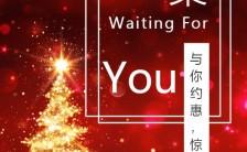 红色热情喜庆圣诞节活动宣传手机海报缩略图