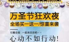 万圣节狂欢夜商场促销活动宣传手机海报缩略图