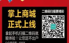 创意红色牡丹掌上商城微信扫码宣传手机海报缩略图