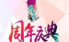 中国风国庆节周年庆典促销打折宣传活动手机海报缩略图