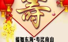 创意卡通中国风祝寿宴宣传手机海报缩略图