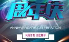 酷炫9周年店庆返利活动宣传手机海报缩略图