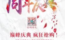 中国风周年庆典剪影宣传手机海报缩略图