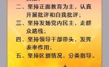 党政风简约大气教育文化宣传手机海报缩略图