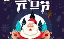 精美卡通圣诞节祝福活动促销宣传海报缩略图