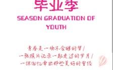 炫彩大气青春毕业季纪念宣传手机海报缩略图