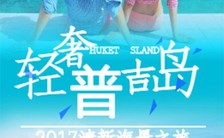 简约创意普吉岛旅游宣传推广手机海报缩略图