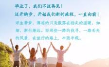 毕业季旅游风格蓝色创意旅行相册手机海报缩略图