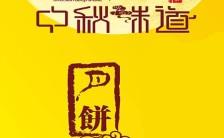 黄色花好月圆秋意深浓月饼宣传手机海报缩略图