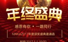 炫酷中国红年会邀请函手机海报缩略图