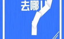 蓝色简约创意校园企业社会公司招聘会手机海报缩略图