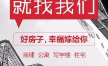 简洁大方买房租房促销宣传手机海报缩略图