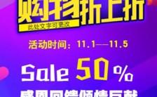 清新蓝紫色双十一购物折上折手机海报缩略图