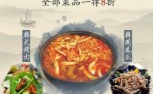 精美古典美食周年庆手机海报缩略图