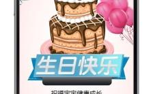 简约风生日宴会祝福邀请函手机海报缩略图