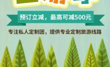简约绿色旅行社旅游路线定制规划宣传推广手机海报缩略图