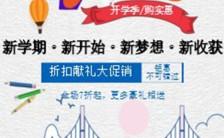 清新文艺开学季店铺促销活动手机海报缩略图