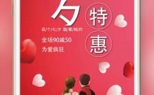 粉色七夕特惠贺卡优惠促销手机海报缩略图