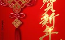 红色喜庆大气恭贺新年祝福手机海报缩略图