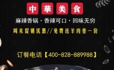 时尚精美麻辣香锅促销打折手机海报缩略图