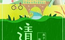 绿色小清新精致清明节手机海报缩略图